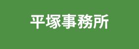 平塚事務所